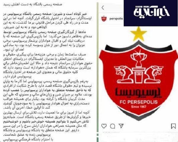 صفحه رسمی باشگاه پرسپولیس
