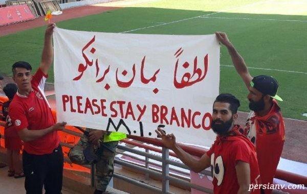 هواداران پرسپولیس و برانکو
