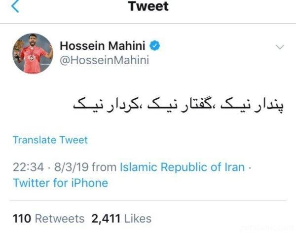 توییت حسین ماهینی
