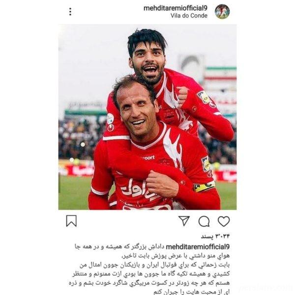 خداحافظی محسن بنگر