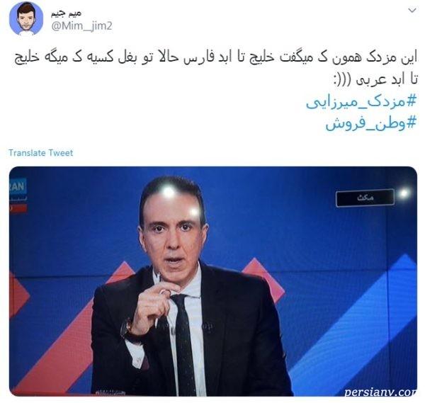 اولین اجرای مزدک در اینترنشنال