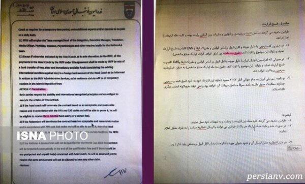 قرارداد مارک ویلموتس با ایران