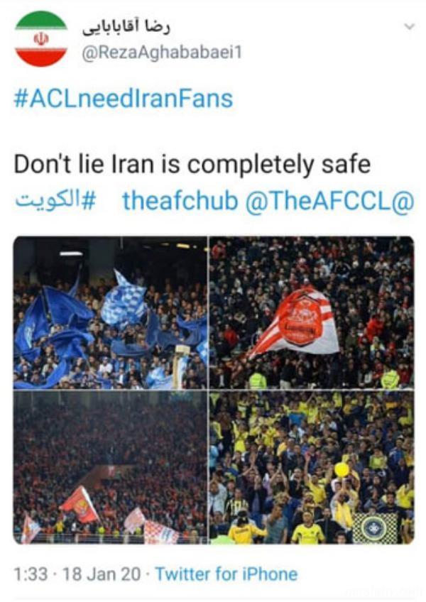 میزبانی ایران