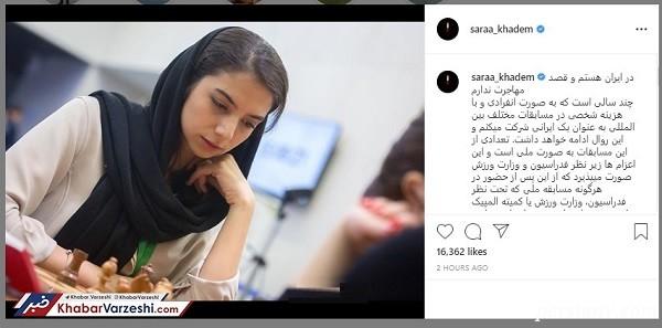 سارا سادات خادم الشریعه سامانی