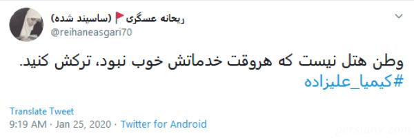 واکنش تعدادی از کاربران به مهاجرت کیمیا علیزاده