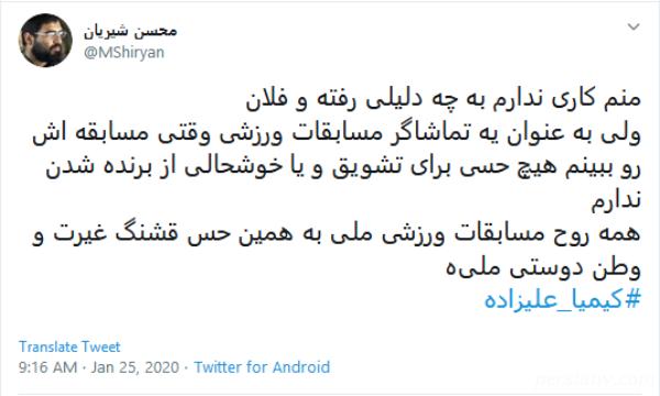 مهاجرت کیمیا علیزاده و حامد معدنچی و واکنش کاربران