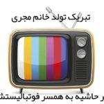 پیام عاشقانه خانم مجری سلبریتی پرحاشیه به همسر فوتبالیستش