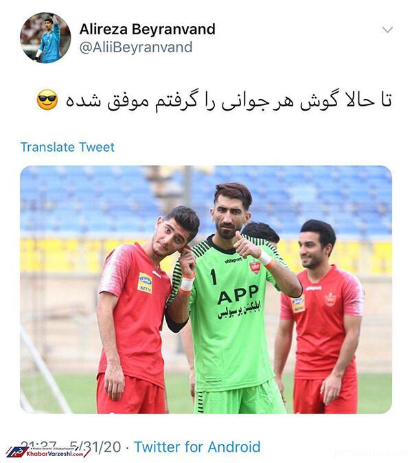 عکس جنجالی علیرضا بیرانوند در تمرین پرسپولیس و حاشیه هایش