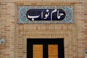 با حمام نواب و جاذبه های آن در تهران آشنا شوید