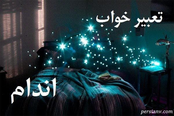 تعبیر خواب اندام ، دیدن اندام در خواب چه تعبیری دارد ؟