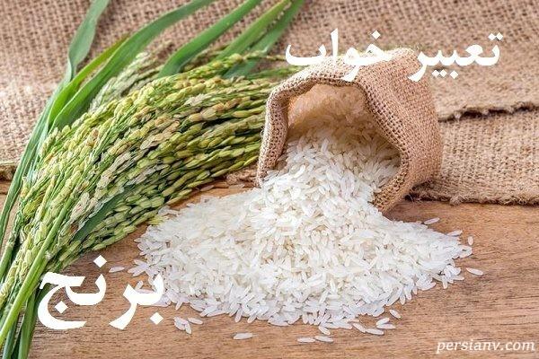 تعبیر خواب برنج ، دیدن برنج در خواب چه تعبیری دارد ؟