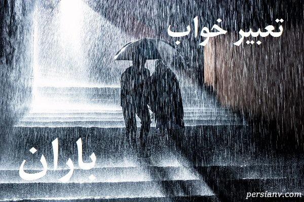 تعبیر خواب باران ، دیدن باران در خواب چه تعبیری دارد ؟