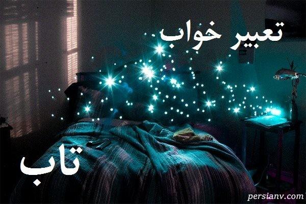 تعبیر خواب تاب ، دیدن تاب در خواب چه تعبیری دارد ؟