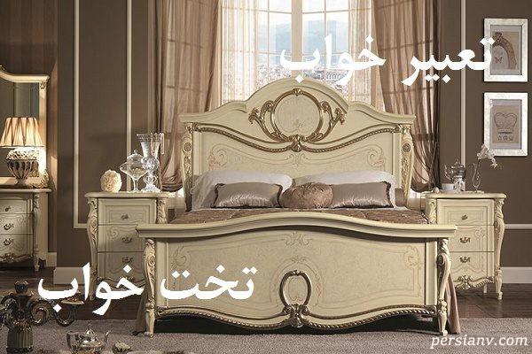 تعبیر خواب تخت خواب ، دیدن تخت خواب در خواب چه تعبیری دارد ؟