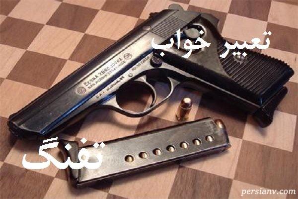 تعبیر خواب تفنگ ، دیدن تفنگ در خواب چه تعبیری دارد ؟