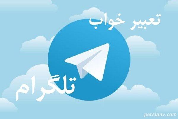 تعبیر خواب تلگرام ، دیدن تلگرام و تلکس در خواب چه تعبیری دارد ؟