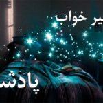 تعبیر خواب پادشاه ، دیدن پادشاه در خواب چه تعبیری دارد ؟