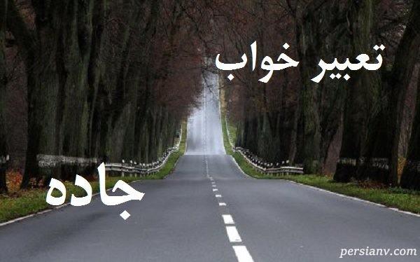 تعبیر خواب جاده ، دیدن جاده در خواب چه تعبیری دارد ؟