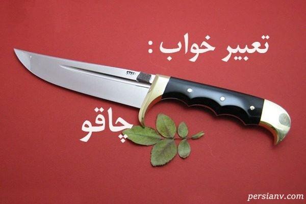 تعبیر خواب چاقو ، دیدن چاقو در خواب چه تعبیری دارد ؟
