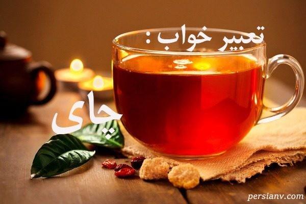 تعبیر خواب چای ، دیدن چای در خواب چه تعبیری دارد ؟