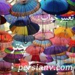 تعبیر خواب چتر ، دیدن چتر در خواب چه تعبیری دارد ؟