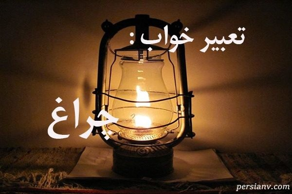 تعبیر خواب چراغ ، دیدن چراغ در خواب چه تعبیری دارد ؟