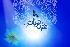 تعبیر خواب عید
