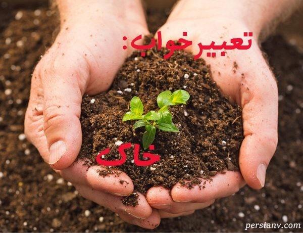 تعبیر خواب خاک ، دیدن خاک در خواب چه تعبیری دارد ؟