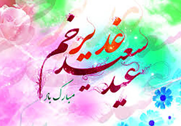 اس ام اس تبریک عید غدیر خم (۱)