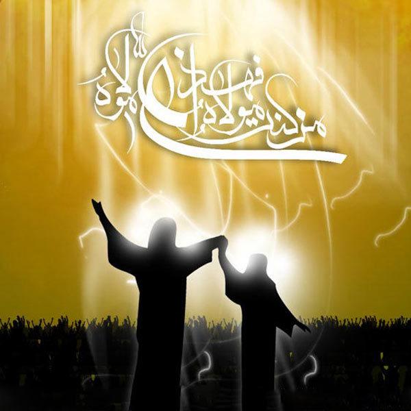 اس ام اس تبریک عید غدیر خم 2