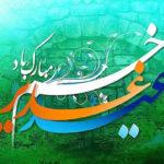 اس ام اس تبریک عید غدیر خم (۲)