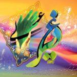 اس ام اس تبریک عید غدیر خم (۳)