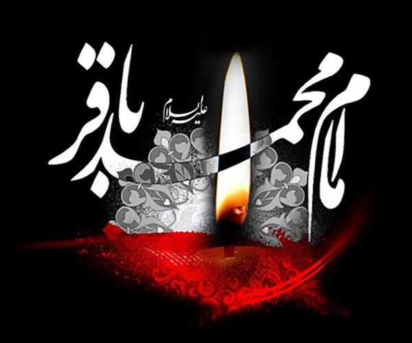 اس ام اس شهادت امام محمد باقر (ع)