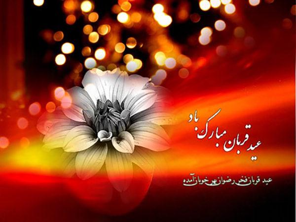 اس ام اس عید سعید قربان 2