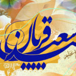 اس ام اس عید سعید قربان (۳)