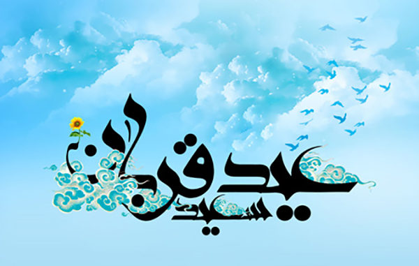 اس ام اس عید سعید قربان 3