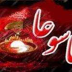 اس ام اس تاسوعا حسینی (۲)