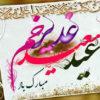 اس ام اس تبریک عید غدیر خم (۴)