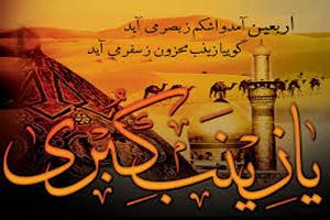 اس ام اس تسلیت اربعین حسینی (۱)