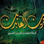 اس ام اس شهادت امام سجاد (ع)