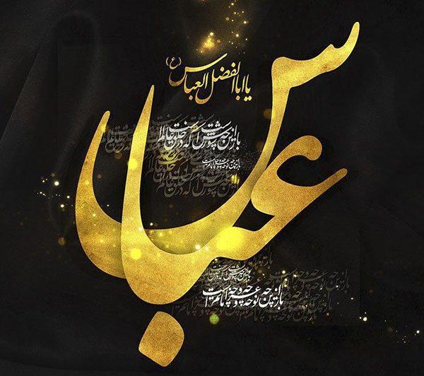 اس ام اس های شهادت حضرت عباس (ع)