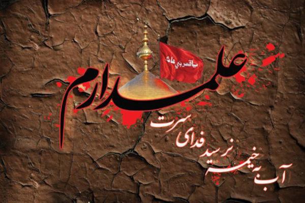 اس ام اس های شهادت حضرت عباس ع
