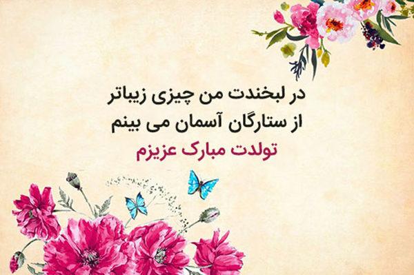 جملات زیبای تبریک تولد 5