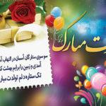اس ام اس و جملات زیبای تبریک تولد (۷)