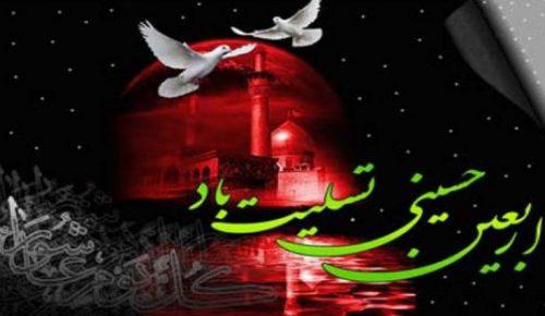 اس ام اس تسلیت اربعین حسینی (2)