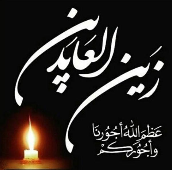 اس ام اس شهادت امام زین العابدین