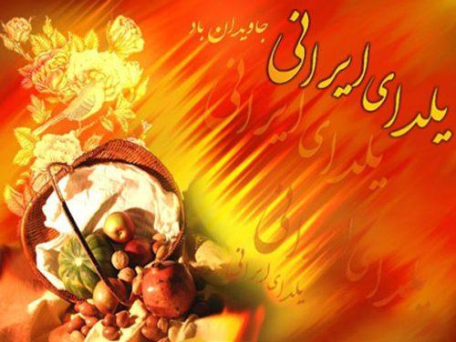 اس ام اس مخصوص شب یلدا 2