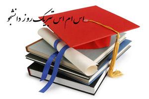 اس ام اس تبریک روز دانشجو