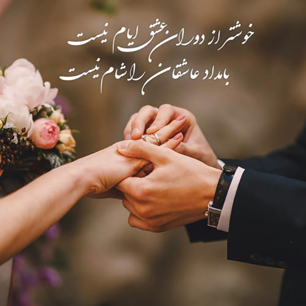اس ام اس تبریک سالگرد ازدواج 3