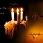 اس ام اس تسلیت اربعین حسینی (۳)